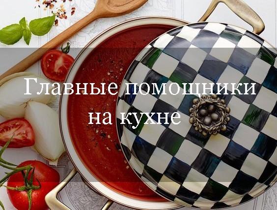 Кастрюли, сковородки, чайники