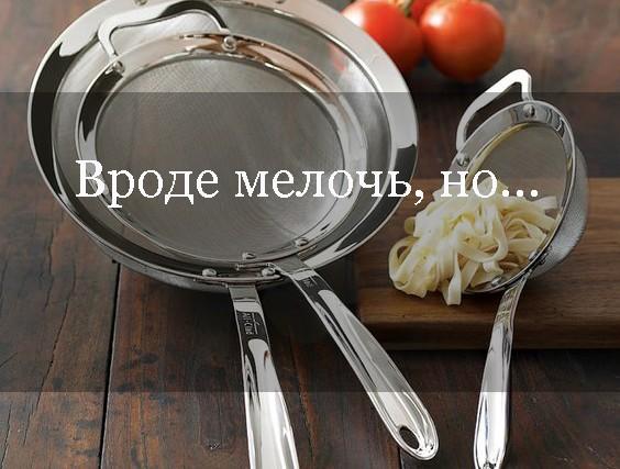 Кухонные полезные штучки